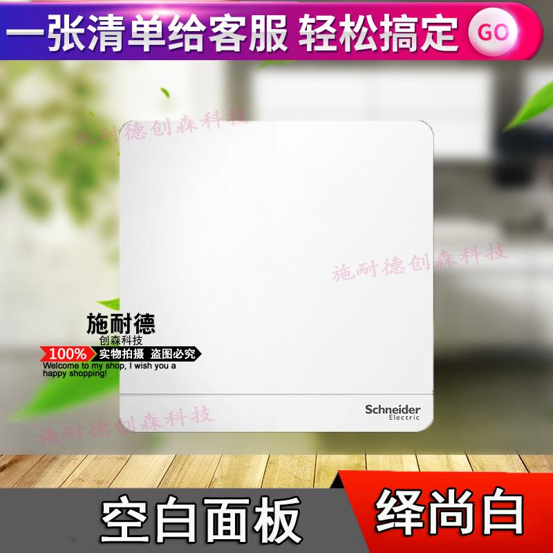 施耐德开关插座面板 绎尚镜瓷白 白板 空白面板  暗盒挡板盖板