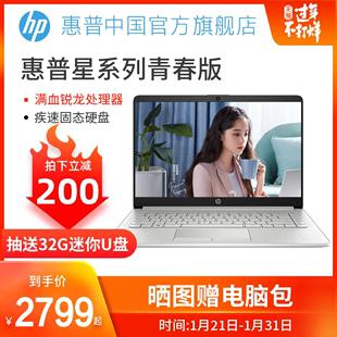 HP/惠普 星14S 英寸青春版轻薄工作笔记本电脑办公用商务手提便携14寸2019新款新品学生女生官方旗舰店官网
