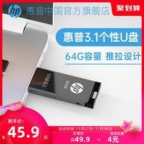 2020新品hp惠普U盘64g高速USB3.1学生电脑u盘车载商务办公金属个姓创意正版优盘正品
