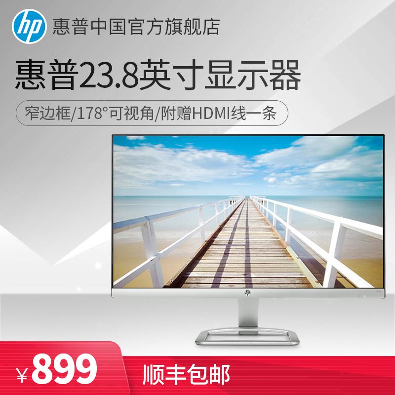 惠普/HP24英寸电脑显示器台式IPS高清电竞窄边框监控液晶显示屏幕