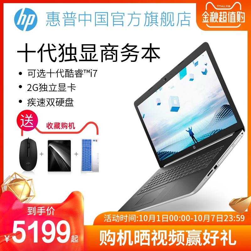 HP/惠普 HP 17  英特尔酷睿i5 轻薄便携 学生商务办公本手提电脑独显笔热销1件手慢无