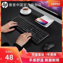 【官方旗舰店】HP/惠普有线键盘鼠标套装台式笔记本电脑通用办公无线键鼠套装