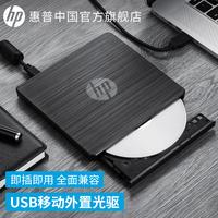 HP便携式外置光驱盒外置usb3.0外接光驱台式笔记本一体机笔记本通用刻录机电脑读碟器dvd刻录机