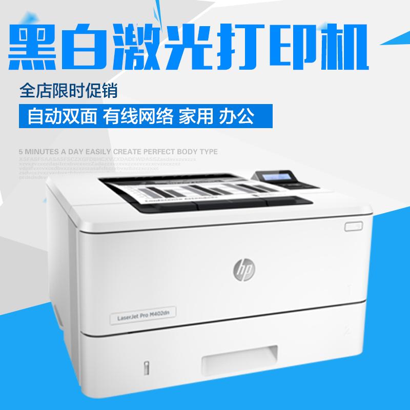 惠普M403DN/M402DN黑白激光打印机A4自动双面网络商务办公替M401D