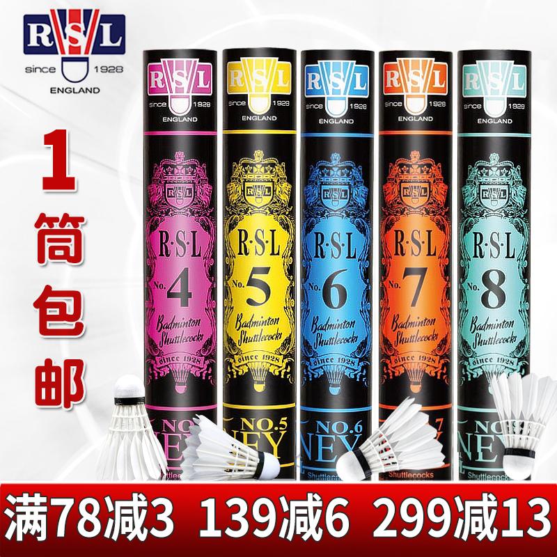 RSL/亚狮龙羽毛球RSL 4号5号6号7号8号羽毛球 耐打羽球 1筒包邮