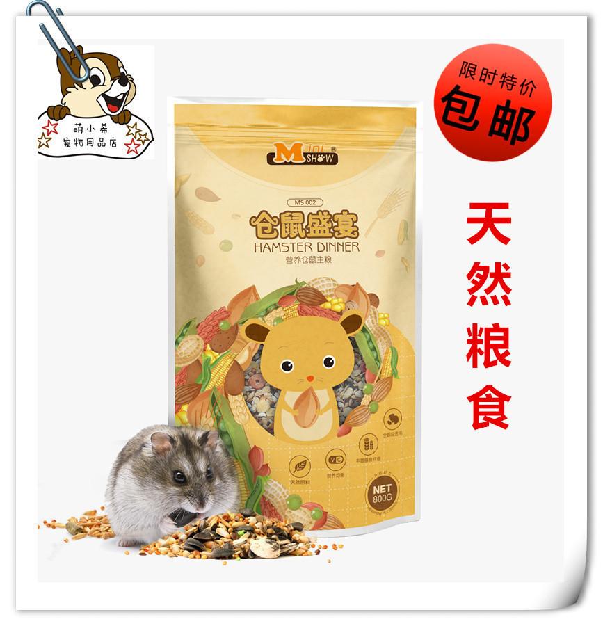 [萌小希宠物饲料,零食]Minishow迷你秀仓鼠粮仓鼠盛宴月销量6件仅售12元