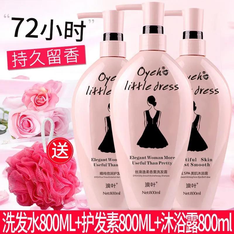 黑裙洗发水沐浴露香味持久留香柔顺改善毛躁小护发素