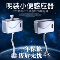 全自動紅外線小便池感應器明裝配件廁所小便斗沖水閥尿兜沖水器