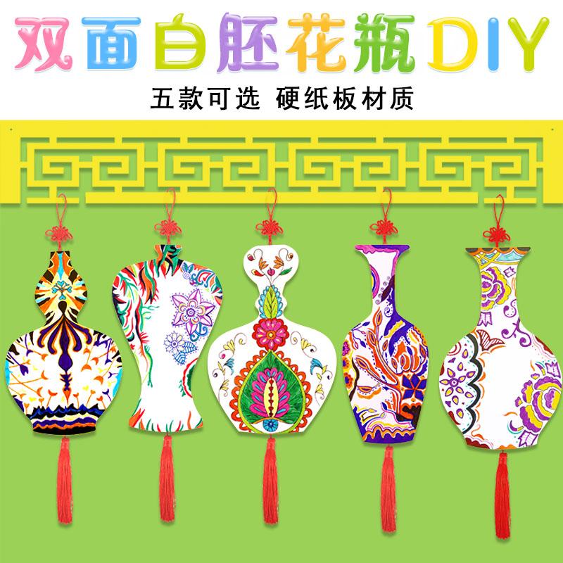 幼儿园手工制作模具彩绘手绘 白底填色硬卡纸板花瓶创意DIY美术