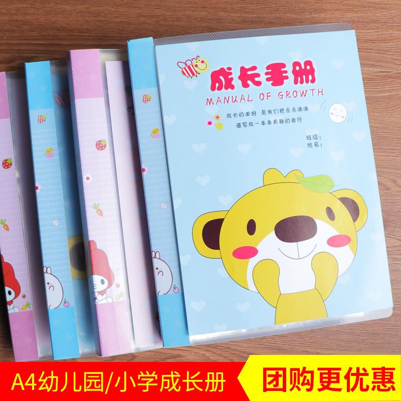 DIY小学生幼儿园成长纪录册手册A4活页宝宝纪念册档案