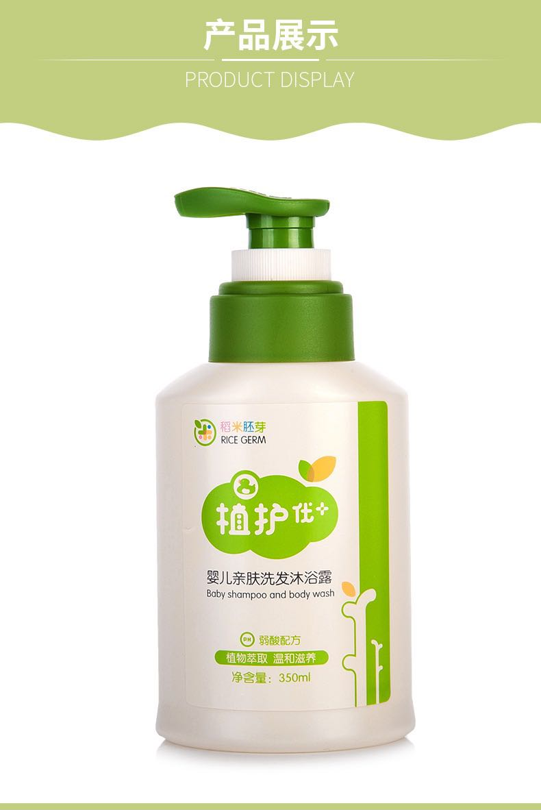 Plant baby shampoo and shower gel two in one 350ml childrens shampoo baby bath and care products