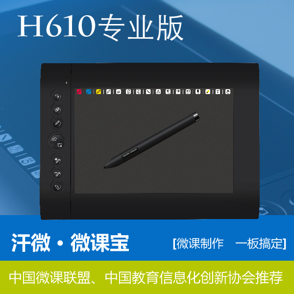 Software and hardware combined with special wechat treasure tablet equipment synchronous screen recording software is a live teaching production tool