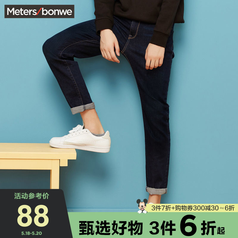 Metersbonwe denim trousers men's new summer black straight slim trend small feet elastic men's trousers