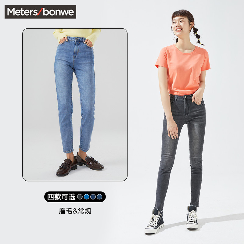 Metersbonwe skinny jeans women spring and autumn new mid-waist slim slimming feet all-match denim trousers women