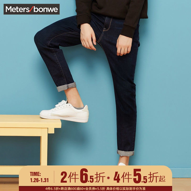 Metersbonwe dark blue jeans men 2020 new spring and autumn slim trend small feet stretch men's long pants