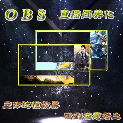 OBS主播调试模板画质动态优化摄像头美颜设置 采集卡直播插件弹幕