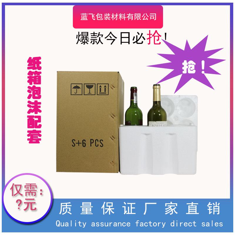 【包邮】省内6套起售6支红酒葡萄酒快递物流泡沫箱 含纸箱