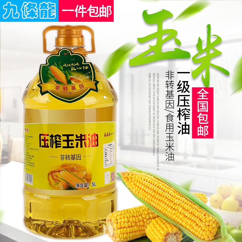 (賠錢銷售)東北一級壓榨玉米胚芽油食用油玉米油5L家用包郵植物