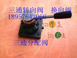 液压工具分配阀 三通换向阀 超高压转向阀门 三合一母线加工机
