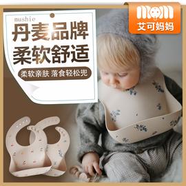 丹麦Mushie围嘴婴儿围兜硅胶口水巾食饭兜超软防脏神器宝宝吃北欧