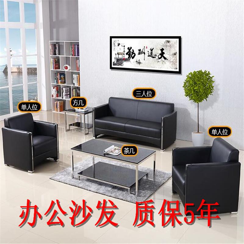 沙发茶几美容院商务办公接待小黑色皮休闲椅茶桌椅洽谈接待椅公司