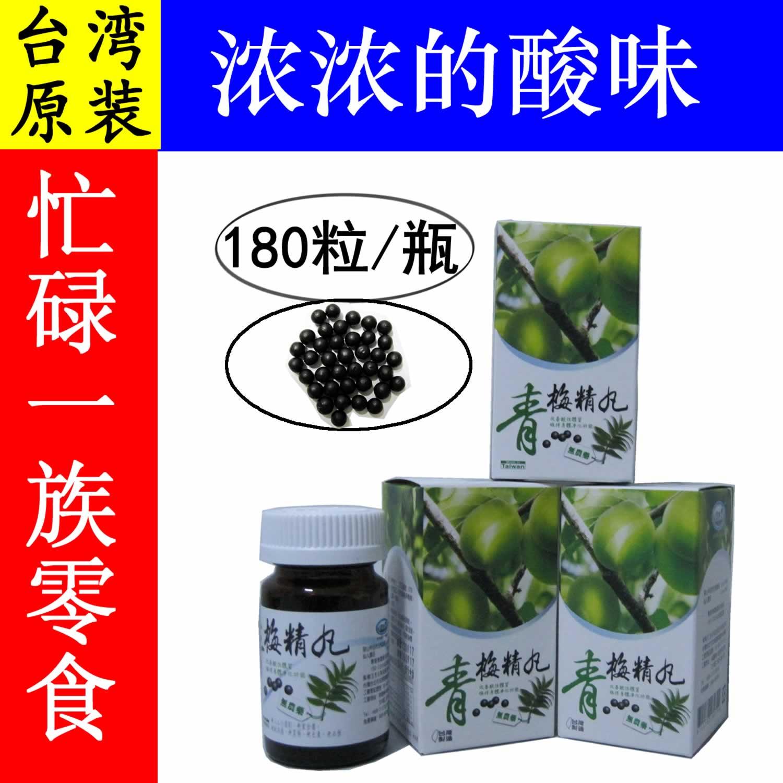 强碱性食品 酸性体质 台湾紫梅王青梅精丸锭梅浓缩呈碱性身体环境