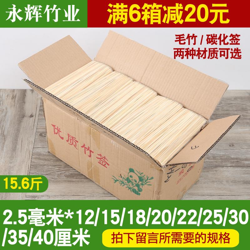 一次性烧烤竹签子2.5mm*12/15/18/20/22/25/30/35/40cm串串香