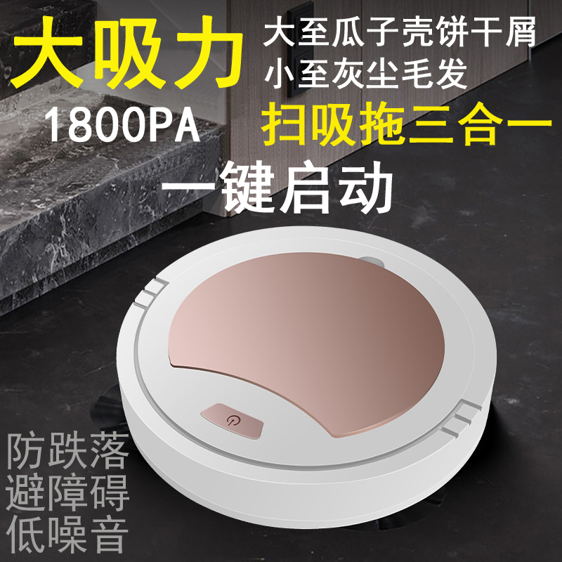 Sweeping robot three in one household large suction vacuum cleaner low noise lazy Mopper automatic cleaner