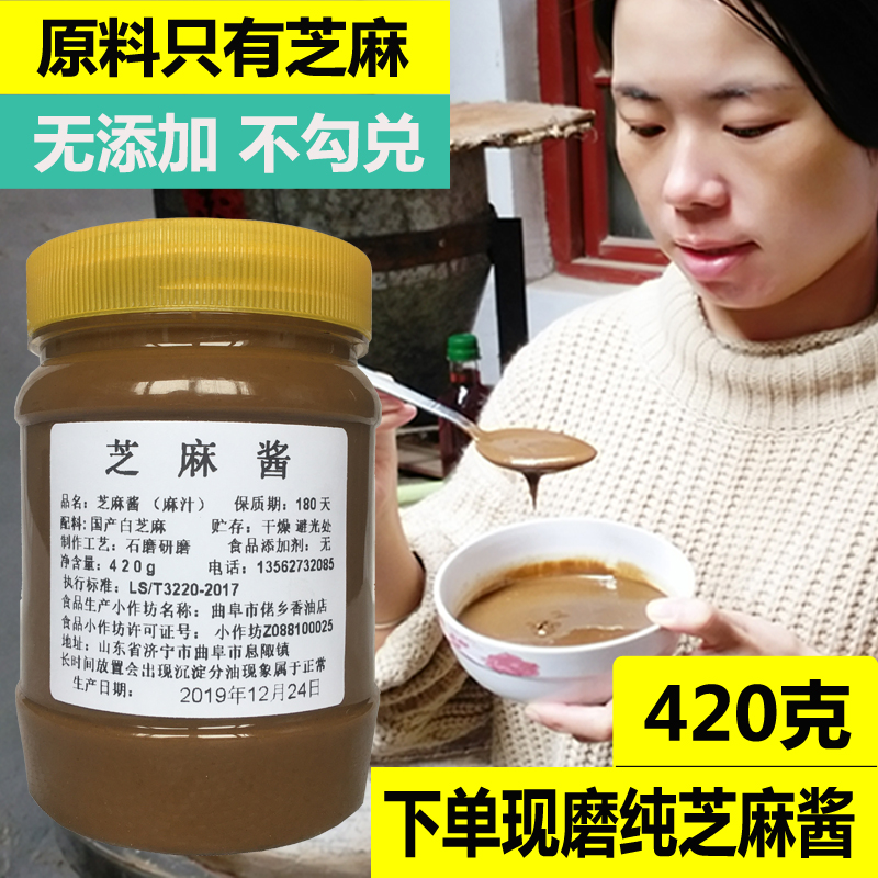 Farmhouse sesame paste pure authentic sesame sauce hot pot sesame sauce Shandong Liangpi cold dish hot and dry noodles seasoning 420g