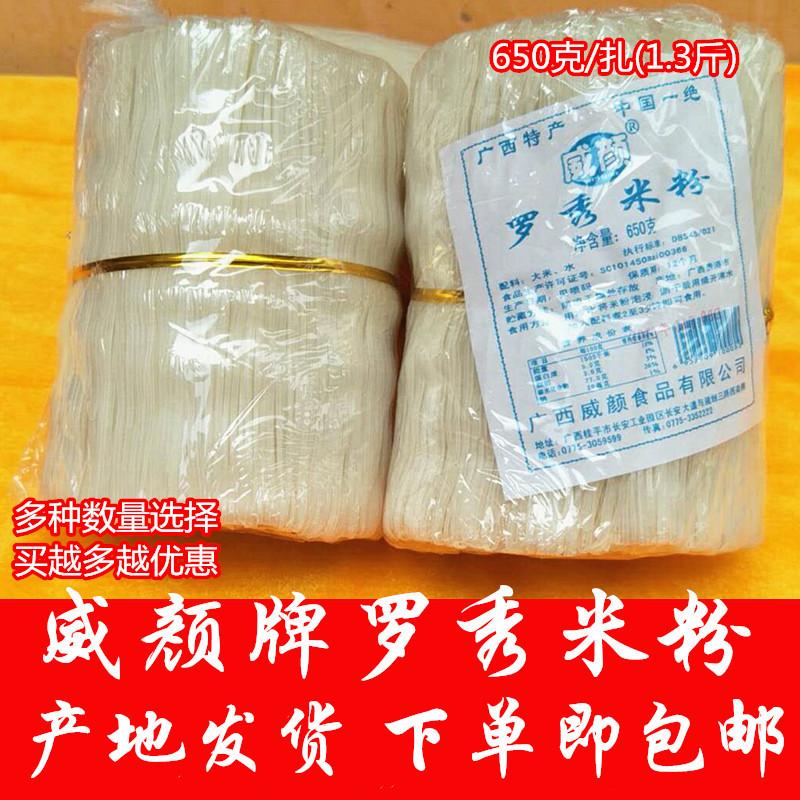 広西の桂平の特産品の威顔の札の羅秀の米粉の細い粉は粉を切って650グラムの細い平たい粉を巻いて郵送します。