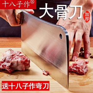 十八子作砍骨刀剁猪肉家用加厚商用