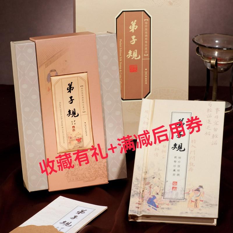 丝绸书弟子规邮票册中英文 中国特色文化商务会议礼品定制 送老外