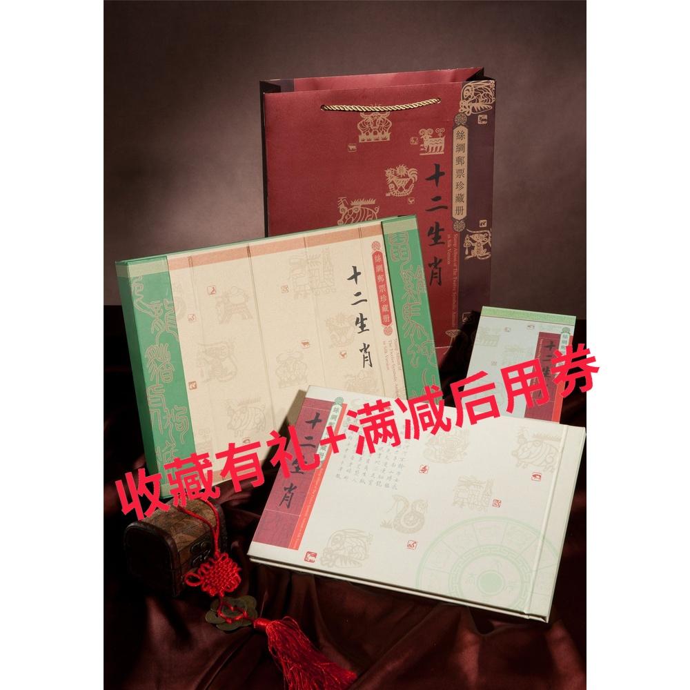 真丝十二生肖邮票册 生肖纪念册 中国特色文化商务外事礼品送老外