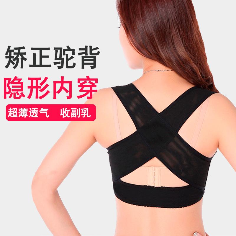 日本矫正衣内穿纠正背部女士矫正带券后39.80元