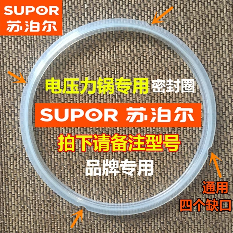 券后13.50元苏泊尔电压力锅22cm电5l6升硅胶圈
