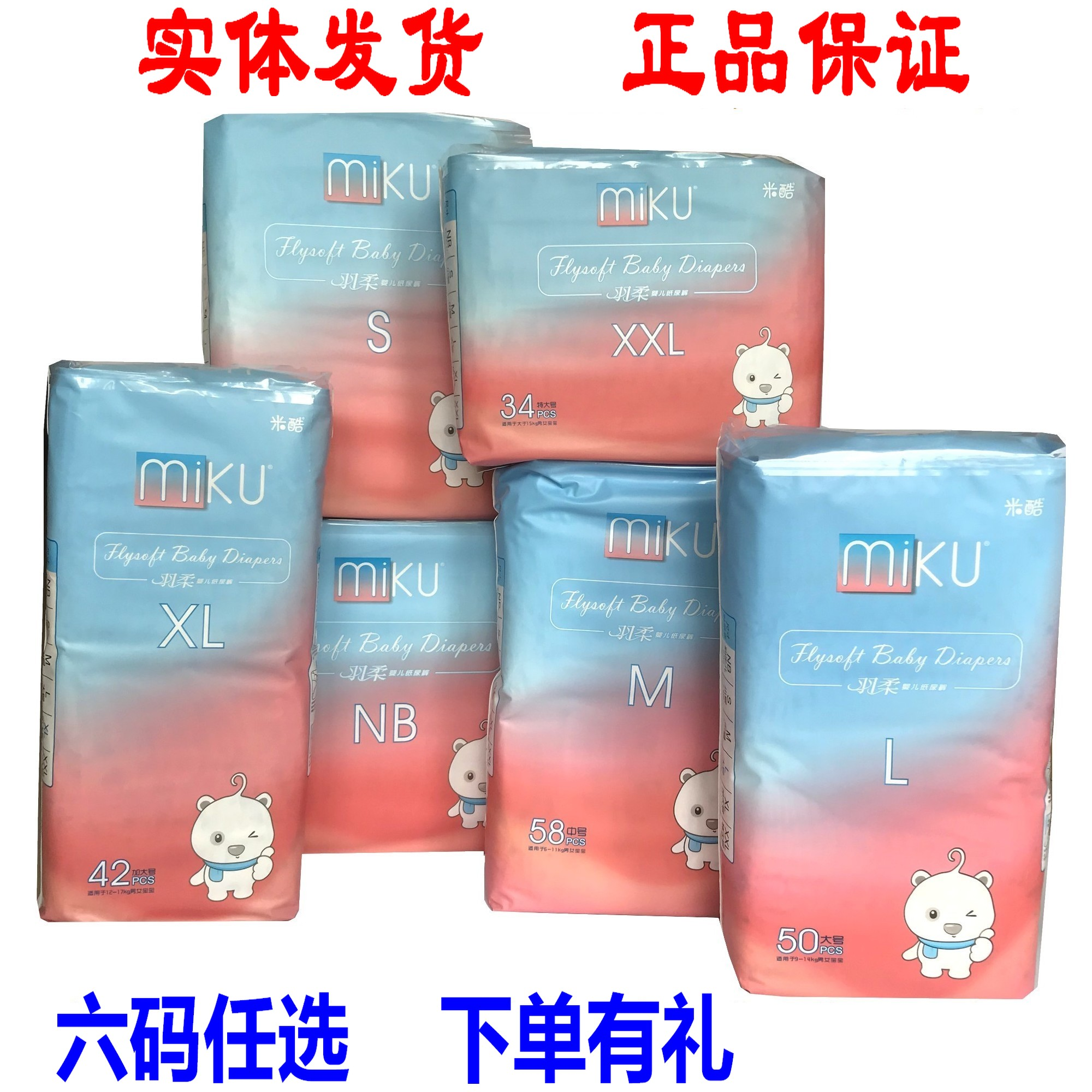 Mikou Yurou Diaper Baby Diaper diaper diaper super thin and breathable L lxlsm Size 6 optional