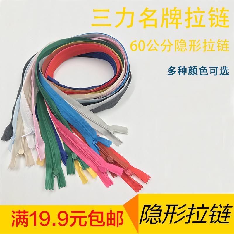 Postal accessories Sanli Qipao dress seamless zipper invisible zipper pillow Wedding Lace 60cm