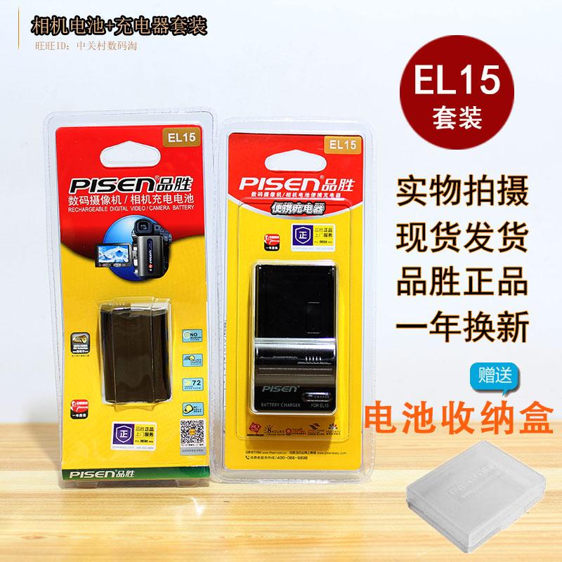 品胜 适用于尼康EN-EL15 D600 D800 E D750 D7200电池+充电器套装