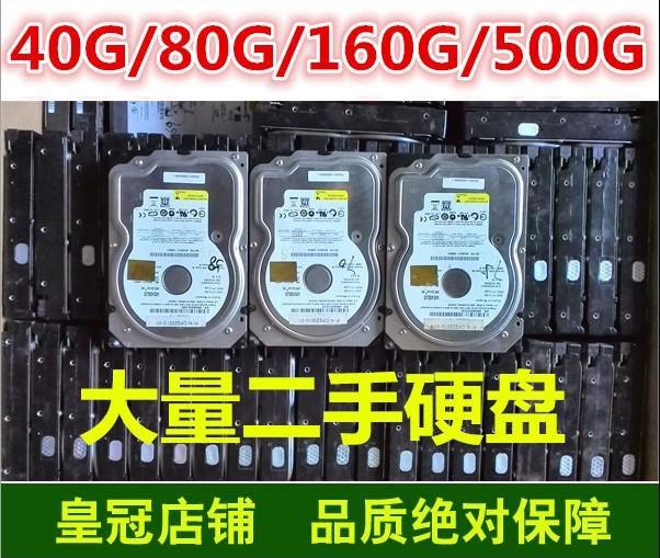 二手特价80/160/250/320/500G/1T台式拆机IDE SATA并串口电脑硬盘