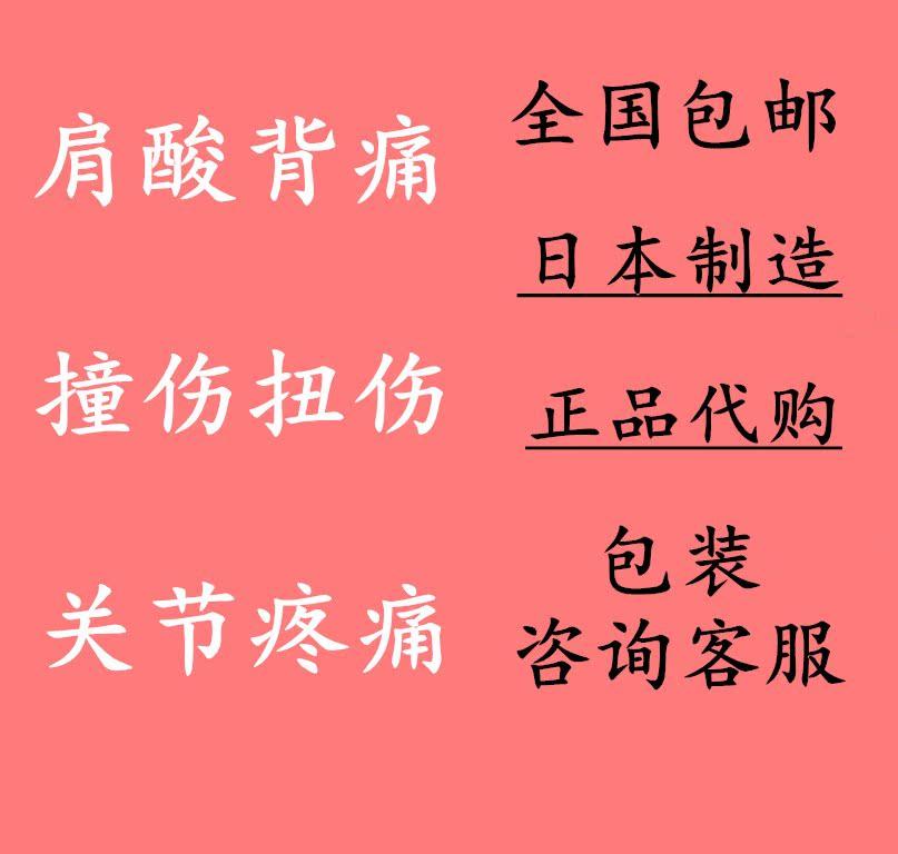 日本本土代购小林 安美露 肩酸背痛膝盖疼痛喷剂红色正品80ml包邮