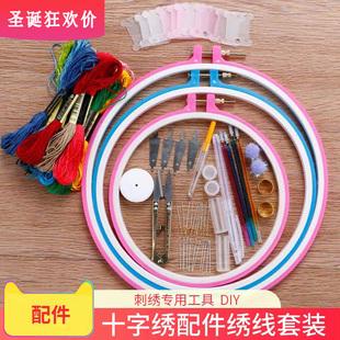 十字绣 绣圈配件绣线套装绣架绣针绣绷穿线器3个装全套 刺绣工具