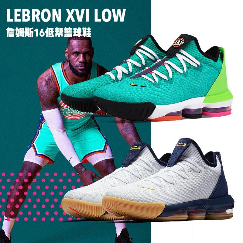 需要用券耐克nike lebron xvi low 16篮球鞋