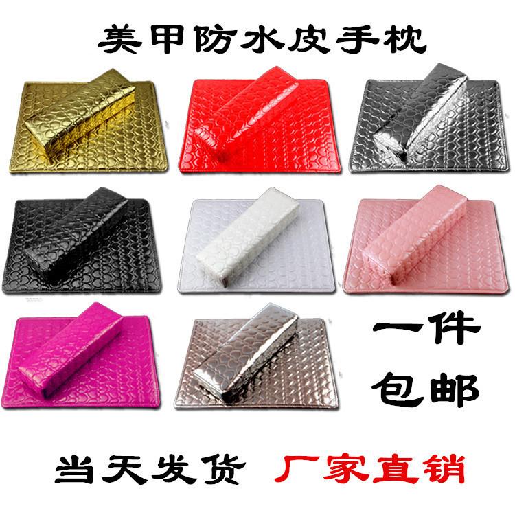 (用8.4元券)美甲手枕套装做指甲油胶pu皮质垫子