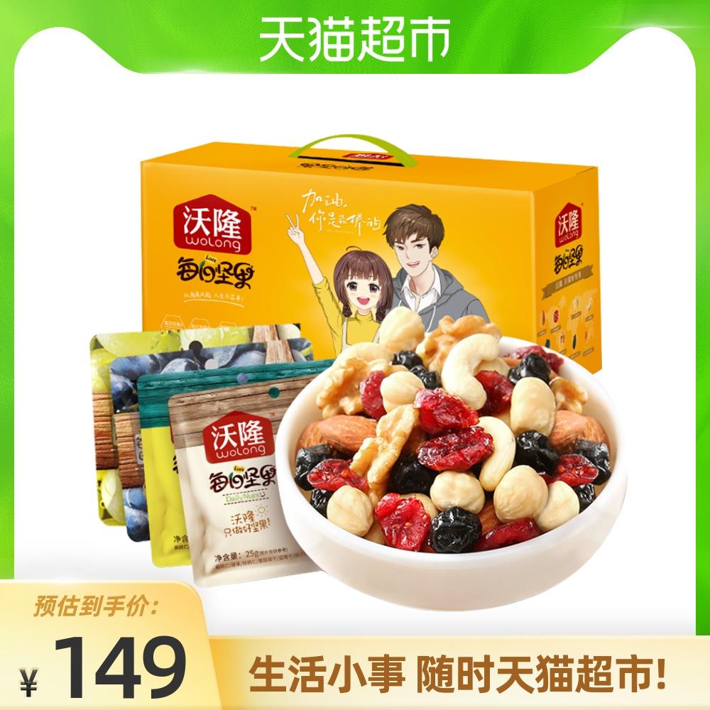 龚俊代言沃隆750g每日坚果零食大礼包混合干果坚果早餐营养礼盒