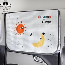 韩国新款汽车窗帘遮阳帘防晒挡前后窗四层防紫外线遮光隔热磁铁吸