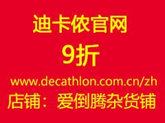 【9折】迪卡侬官网代下单 儿童自行车 运动器材  健身器材 包邮