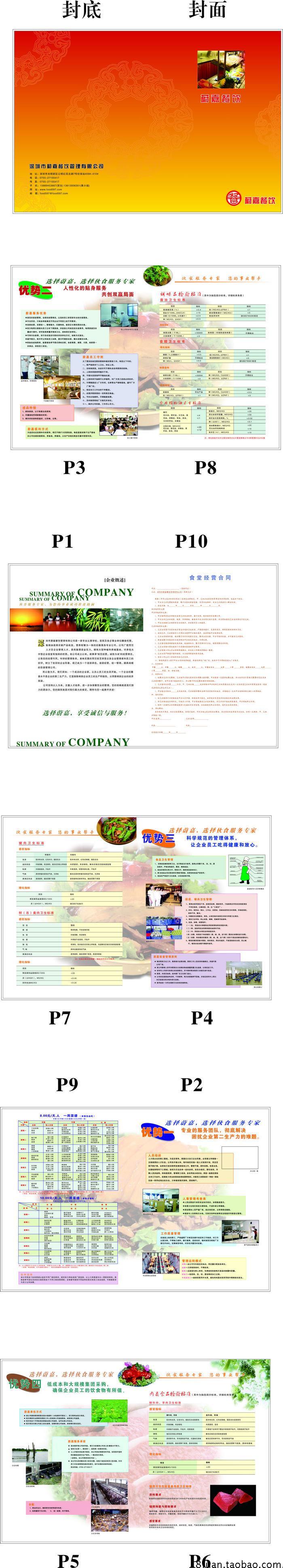 餐饮管理公司食堂协议每日工间餐饮食说明CDR宣传册素材模板