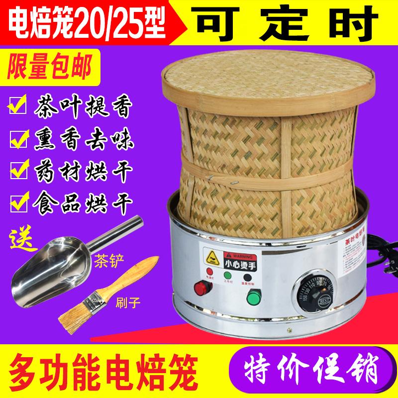Жареное устройство для выпечки чая Titian Tieguanyin для выпечки продуктов для выпечки по вкусу ароматерапия для дома мини-мини-низкая температура