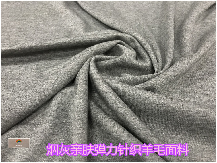 Imported widened and thickened ash elastic skin friendly knitted wool fabric suit pants dress coat sweater fabric
