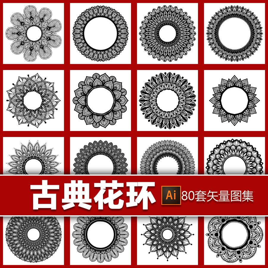 Beautiful retro Datura wreath flower pattern classical pattern black and white decorative elements AI vector design material